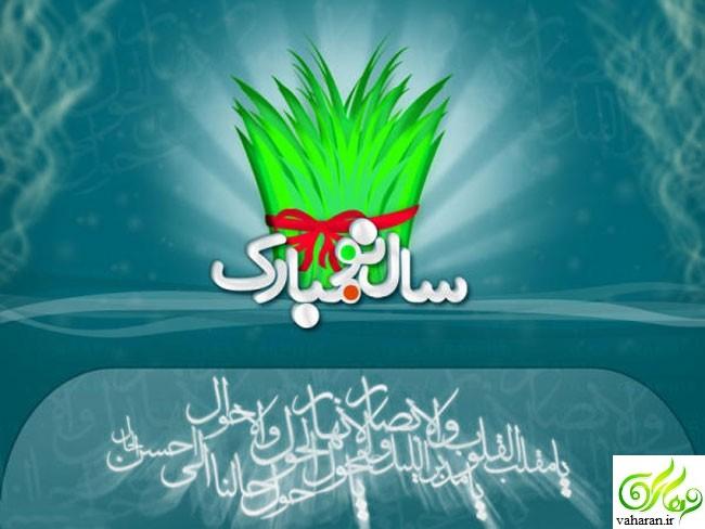 انواع متن و اس ام اس تبریک نوروز ۹۷