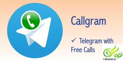 آموزش غیر فعال سازی تماس صوتی مزاحم در تلگرام