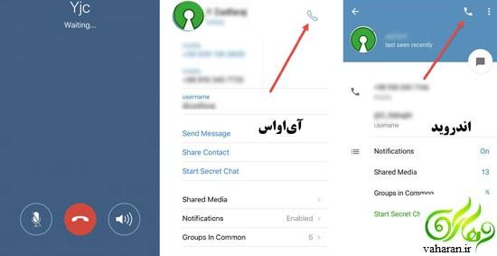 آموزش فعال کردن تماس صوتی تلگرام برای کاربران ایرانی