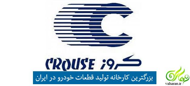 تاریخچه شرکت کروز بزرگترین شرکت تولید کننده قطعات خودرو ایران