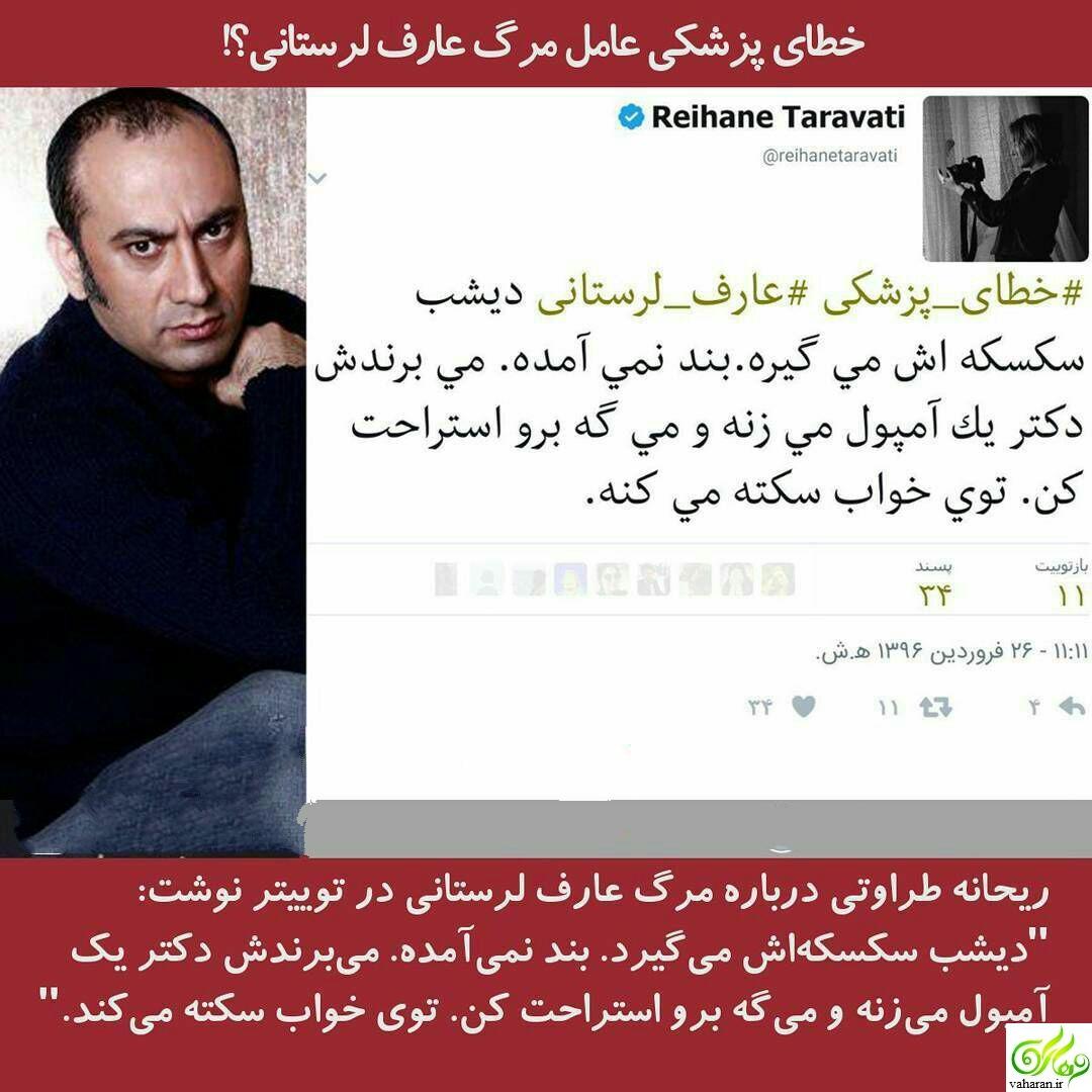 خطای پزشکی عامل مرگ عارف لرستانی + جزئیات خبر