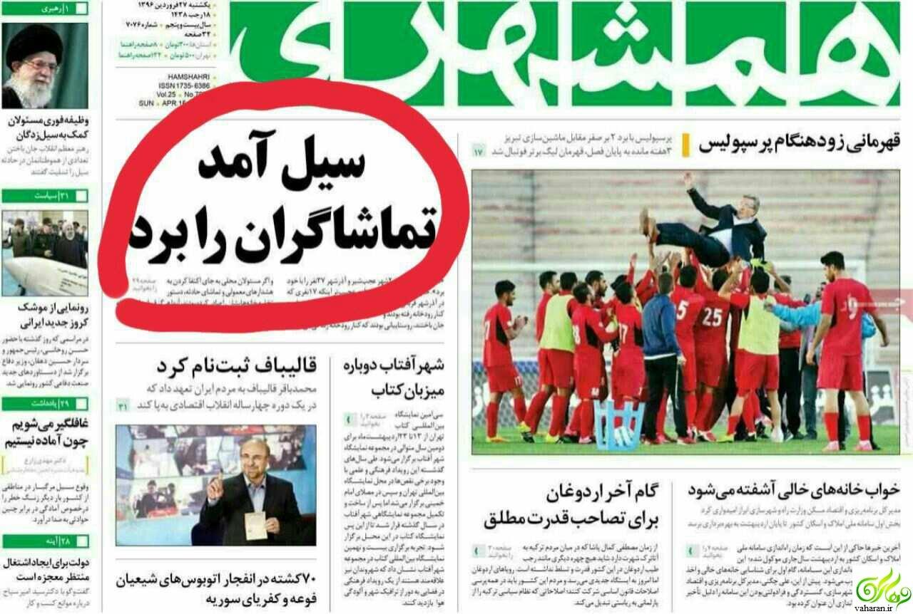 روزنامه همشهری سیل زدگان آذربایجان شرقی را مسخره کرد؟! + عکس