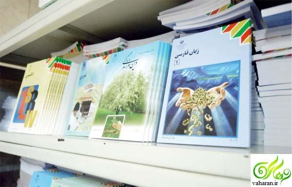 زمان ثبت نام اینترنتی خرید کتاب های درسی سال تحصیلی 97 – 96