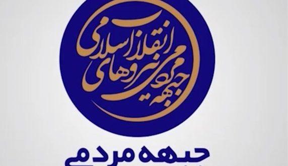 زندگینامه پنج نامزد جبهه مردمی نیروهای انقلاب اسلامی در انتخابات ریاست جمهوری 96