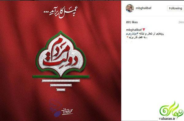 شعار تبلیغاتی قالیباف در انتخابات 96 ایران