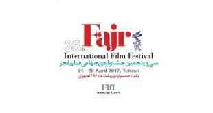عکس های بازیگران در سی و پنجمین جشنواره جهانی فیلم فجر 96