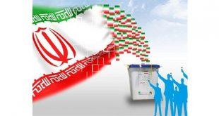 همه چیز در مورد انتخابات ریاست جمهوری 96 ایران (اخبار لحظه به لحظه)