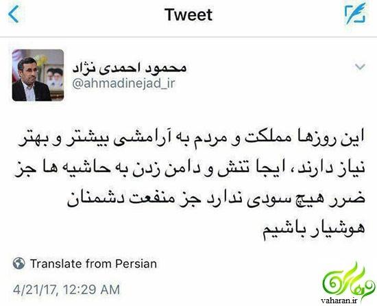 واکنش احمدی نژاد به رد صلاحیت شدن در ریاست جمهوری 96 ایران
