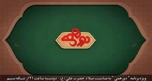 ویژه برنامه دورهمی برای ولادت حضرت علی (ع) + زمان پخش
