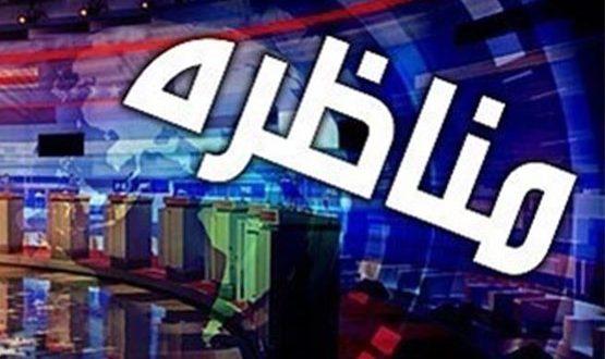 پخش زنده مناظرههای انتخاباتی 96 از امشب 14 فروردین