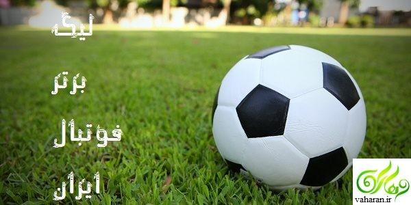 اسامی داوران هفته پایانی لیگ برتر فوتبال اعلام شد
