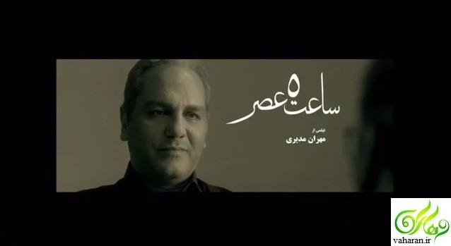 اولین تیزر فیلم ساعت 5 عصر / فیلم ساعت پنج عصر مهران مدیری + دانلود