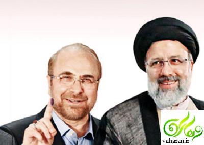 جزییات انصراف قالیباف از انتخابات 96 در حمایت از رئیسی
