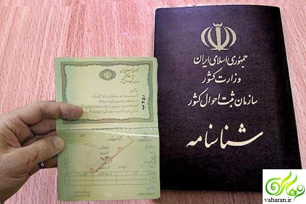 اعلام شرط تعویض شناسنامه در روز برگزاری انتخابات ۹۶