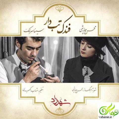 دانلود آهنگ فندک تب دار برای شهرزاد 2 با صدای محسن چاوشی و سینا سرلک