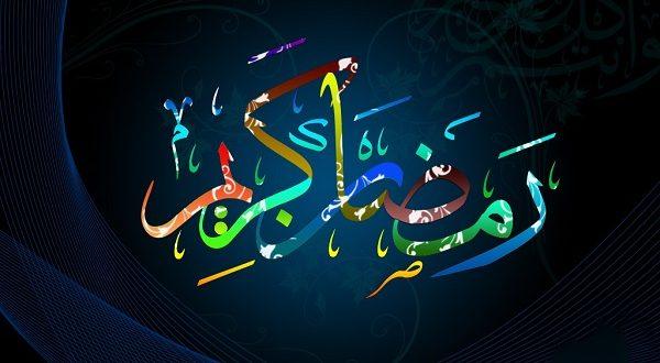 دعای روز اول ماه مبارک رمضان 96 همراه با ترجمه و تفسیر