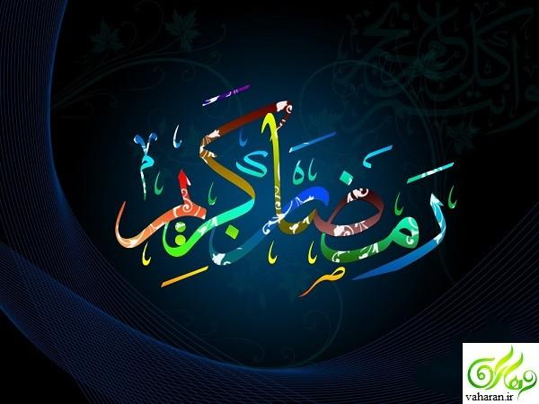 متن دعای روز اول ماه رمضان ۹۶ همراه با ترجمه و تفسیر
