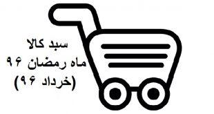 زمان توزیع سبد کالا ماه رمضان 96 + جزئیات خبر