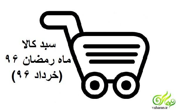 زمان توزیع سبد کالا ماه رمضان ۹۶ + جزئیات خبر