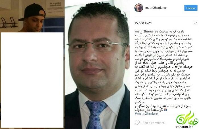 عکس برهنه و متن شرم آور متین دو حنجره بعد از ترور سعید کریمیان + عکس