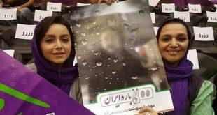 عکس های بازیگران در همایش حمایت از روحانی اردیبهشت 96