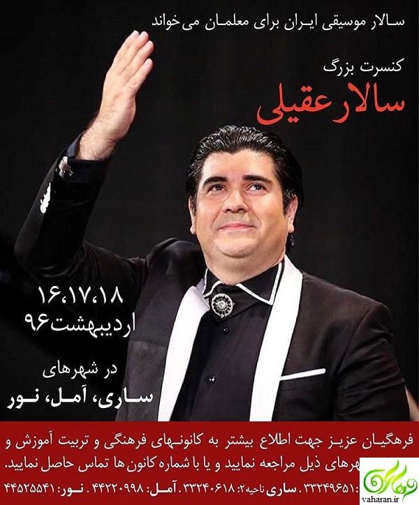 فیلم وحشتناک سقوط سالار عقیلی در کنسرت مازندران اردیبهشت ۹۶ + دانلود