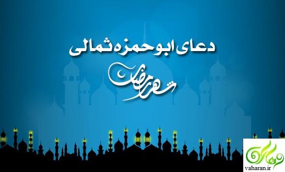 متن دعای ابوحمزه ثمالی با معنی و صوت مداحان مشهور + دانلود