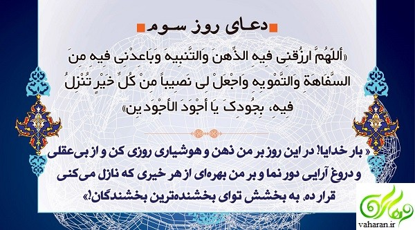 متن دعای روز سوم ماه رمضان 96 همراه با ترجمه و تفسیر