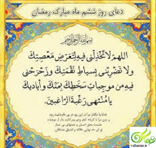 متن دعای روز ششم ماه رمضان 96 همراه با ترجمه و تفسیر