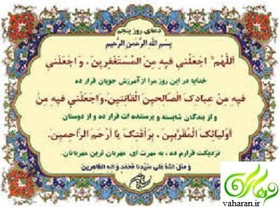 متن دعای روز پنجم ماه رمضان 96 همراه با ترجمه و تفسیر