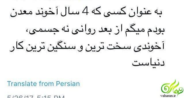 منظور مهران مدیری در دورهمی 6 خرداد 96 کدام روحانی بود؟!