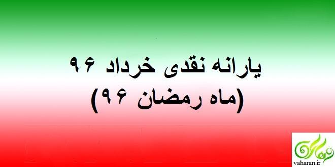 زمان واریز یارانه خرداد ۹۶ اعلام شد