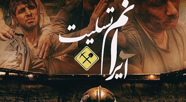 پیام تسلیت بازیگران به حادثه معدن گلستان اردیبهشت 96