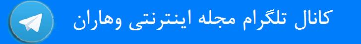 کانال تلگرام مجله اینترنتی وهاران