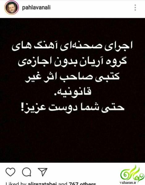 کنایه های تند علی پهلوان به محمدرضا گلزار