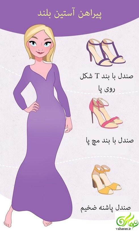 آموزش تصویری ست کردن کفش با مدل لباس مجلسی