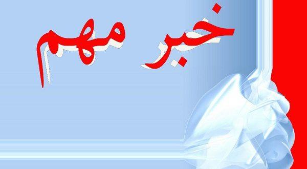 جزئیات خبر تعطیلی شنبه 14 مرداد 96 در تهران