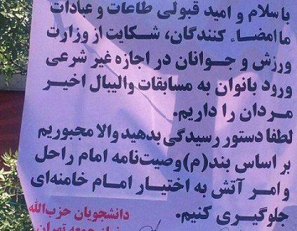 بنر آتش به اختیار در نماز جمعه تهران در شکایت از ورود زنان به استادیوم