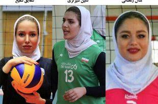 جزئیات خبر محرومیت سه والیبالیست زن ایران + عکس و علت و مدت محرومیت