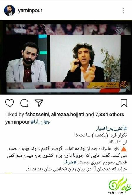 جنجال حضور کارشناس بی بی سی فارسی در برنامه جهان آرا شبکه افق