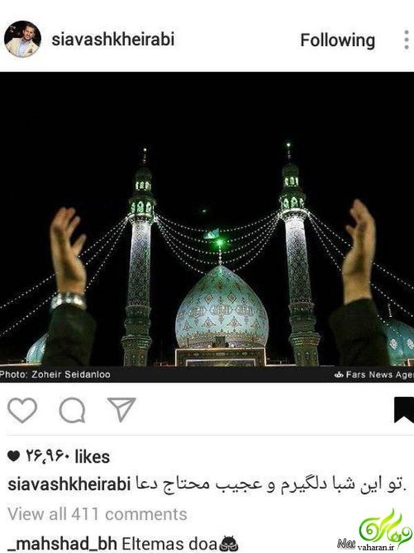 شب قدر 96 هنرمندان و بازیگران در اینستاگرام خرداد 96