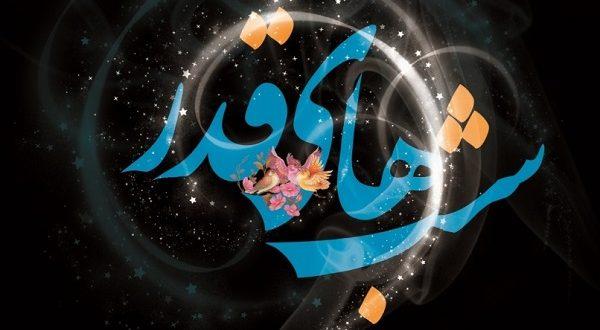 عکس پروفایل شب قدر 96 / عکس پروفایل شب قدر رمضان 96