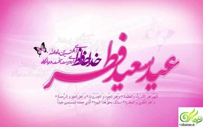 ویژه برنامه های تلویزیون عید فطر ۹۶ در شبکه های مختلف