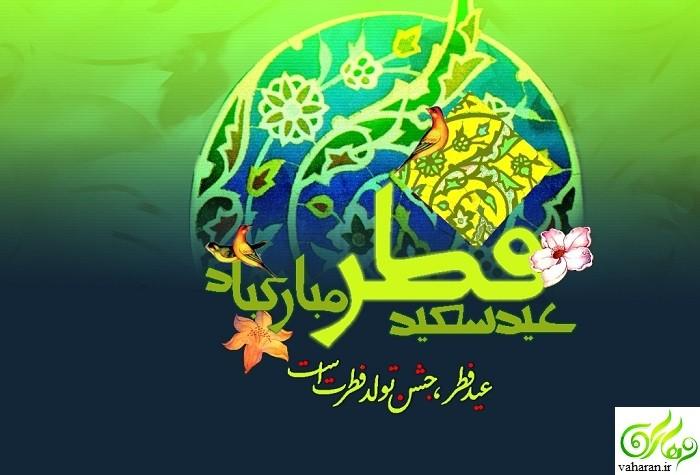عکس پروفایل عید فطر 96 / عکس عید فطر 96