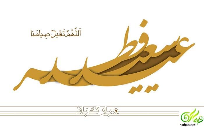 متن و اس ام اس عید فطر ۹۶