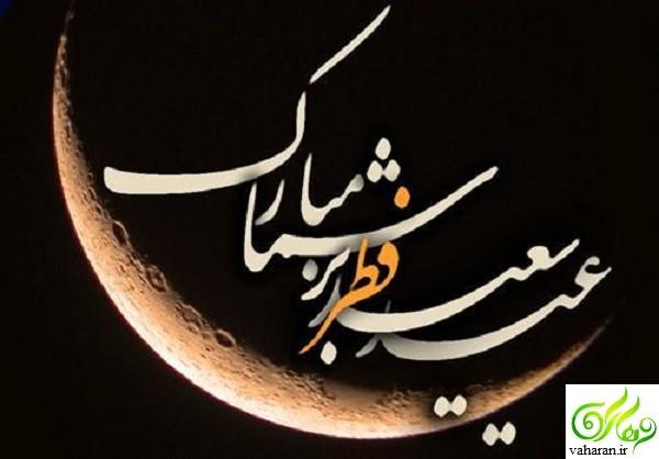 انواع متن و اس ام اس تبریک عید فطر ۹۶