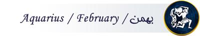 فال عشق هفتگی وهاران