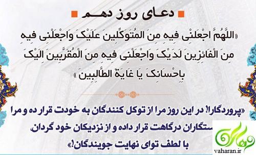 متن دعای روز دهم ماه رمضان 96 همراه با ترجمه و تفسیر