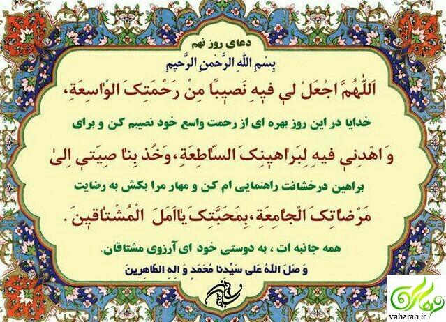 متن دعای روز نهم ماه رمضان 96 همراه با ترجمه و تفسیر