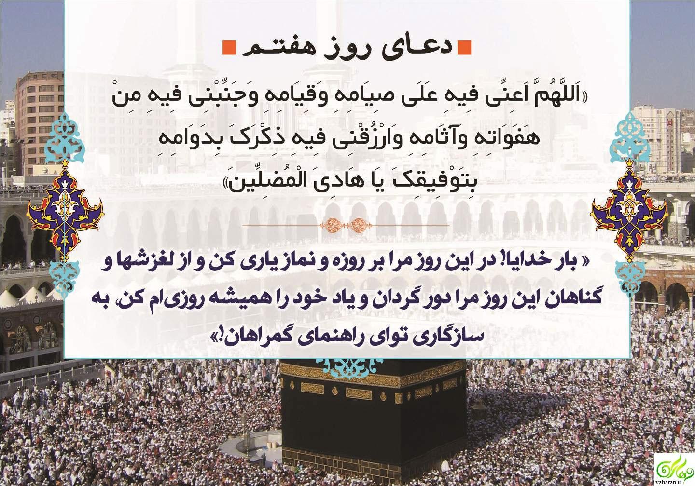 متن دعای روز هفتم ماه رمضان 96 همراه با ترجمه و تفسیر